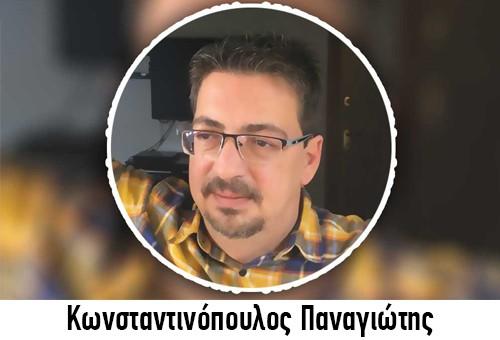 Κωνσταντινόπουλος-Παναγιώτης