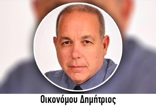 Οικονόμου-Δημήτριος